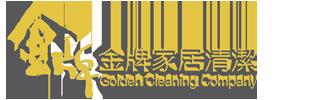 [清潔公司] 金牌家居清潔公司