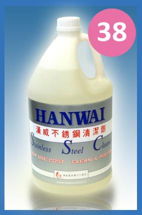 [清潔劑] 漢威 38